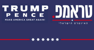 Donald Trump, Mike Pence, Israel